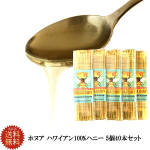 送料無料 蜂蜜 ハチミツ 蜂蜜 ホヌア スティック 8本入り[5g×8本]5個 100%ハワイ産のマカダミアハニー 無添加 蜂蜜ギフト 100%天然はちみつ ハワイ人気お土産