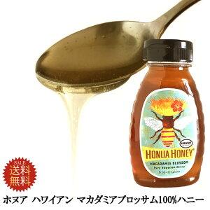 送料無料 はちみつ ハチミツ 蜂蜜 ホヌア ハニー マカダミアブロッサム ボトルタイプ 227g 100%ハワイ産のマカダミアハニー 無添加 蜂蜜ギフト 100%天然はちみつ ハワイ人気お土産
