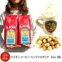 送料無料 ライオンコーヒー バニラマカダミア 24oz 680gx2個 業務用【あす楽】