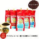 送料無料 ライオンコーヒー 5個 7oz(198g)100杯分 選べます アイスコーヒー フレーバーコーヒー ハワイお土産宅配便利用