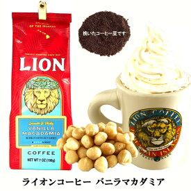 ライオンコーヒーバニラマカダミア 7oz198g ライオンコーヒーバニラマカデミア 入れ方レシピ付き