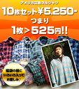 卸売事業スタート記念特価!◆古着 卸売 ネルシャツ 10枚セット◆