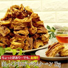 【送料無料!】訳あり はしっこクリスピーバウムクーヘン1kg 独自製法 新食感