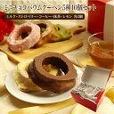 バレンタイン ギフト 送料無料 ミニチョコBoxバウムクーヘン10個(5種×2個) もちもち食感のハードクーヘンに5種(ミル…