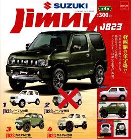 ビーム SUZUKI JimNy ジムニー JB23 ver1.5 【シルバー】 抜き 3種セット