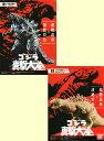 Godzilla-taizen-t2
