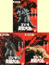 Godzilla-taizen-t3