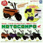 【1S】AOSHIMAアオシマHonda1/24モトコンポコレクション色替えバージョン全5種セット