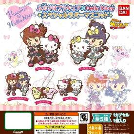 【1S】【ネコポス可】 バンダイ ふたりはプリキュア×Hello Kitty スペシャルラバーマスコット 全5種セット