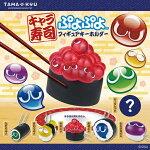 【1S】TAMA-KYUキャラ寿司ぷよぷよフィギュアキーホルダー全6種セット