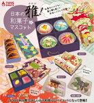 【1S】TOYSSPIRITS日本の雅和菓子マスコット全5種セット