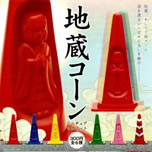 【1S】 奇譚クラブ 地蔵コーン ミニチュアマスコット 全6種セット