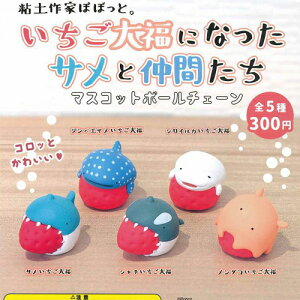 【1S】 Qualia クオリア 粘土作家ぽぼっと。 いちご大福になったサメと仲間たち ボールチェーン 全5種セット