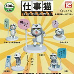 【1S】トイズキャビン仕事猫ミニフィギュアコレクションノーマル5種セット