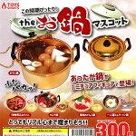 【1S】TOYSSPIRITStheお鍋マスコット全5種セット