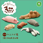 【1S】【ネコポス可】パンダの穴ZooZooZoo第7弾やるきが寝全6種セット