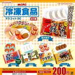 【1S】【ネコポス可】J.ドリームmini冷凍食品マスコットボールチェーン全5種セット