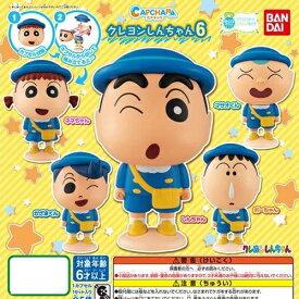 バンダイ カプキャラ クレヨンしんちゃん6 全5種セット