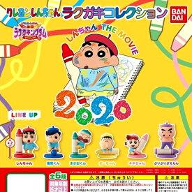 バンダイ クレヨンしんちゃん ラクガキコレクション 全6種セット