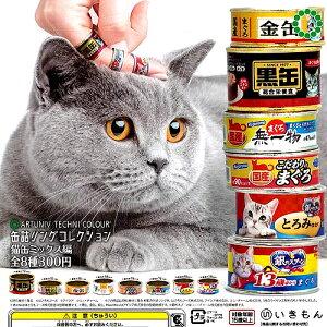 いきもん ARTUNIV TECHNI COLOUR 缶詰リングコレクション 猫缶ミックス編 全8種セット