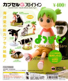 Marine Hall Fraulein yotsuba &! I'm set of 5 figure collection of animals and yotsuba &!