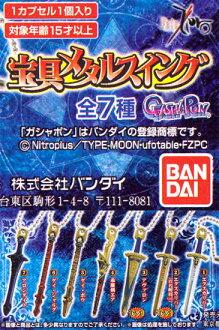 Set Bandai fate/zero treasure furniture metal swing are 7 kinds