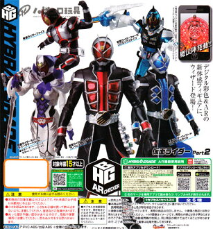 Bandai HYBRID GRADE Kamen riders Part2 6 type set