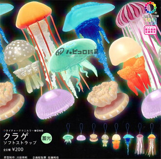 Odd Tan Club nature Technicolor MONO jellyfish soft strap light 8 set