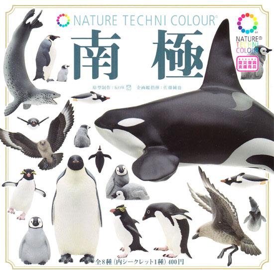 奇譚クラブ ネイチャーテクニカラー 南極 ☆ペンギン4種セット★ NATURE TECHNI COLOUR