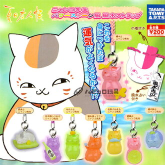 Takaratomy Arts Natsume friends book nyanko teacher power stone style Feng Shui strap 8 set