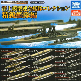 不带takaratomiatsuhobigacha海上模型联合舰队收集精锐舰队篇☆的11种安排★