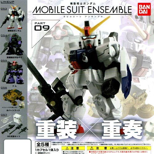 バンダイ 機動戦士ガンダム MOBILE SUIT ENSEMBLE 09 全5種セット 【モビルスーツアンサンブル】