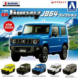 【1S】ビーム SUZUKI JimNy 新型ジムニー JB64コレクション 全5種セット
