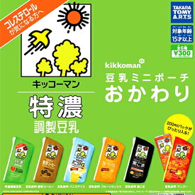 【1S】 タカラトミーアーツ キッコーマン 特濃 調整豆乳 豆乳ミニポーチ おかわり 全6種セット