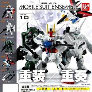 バンダイ 機動戦士ガンダム MOBILE SUIT ENSEMBLE PART10 全5種セット 【モビルスーツアンサンブル】