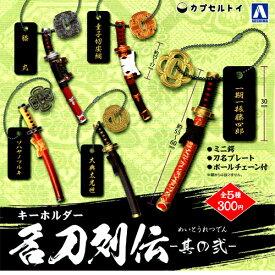 【ネコポス可】 AOSHIMA アオシマ 名刀列伝キーホルダー -其の弐- 全5種セット