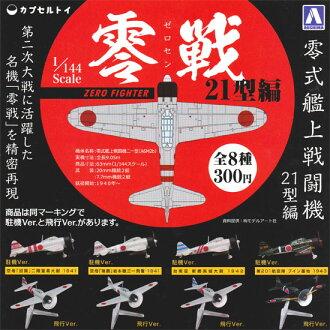 青岛青岛 A6M-零森-三菱 a6m3 舰载战斗机类型 21 母鸡 ☆ 8 种设置 ★