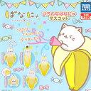 Bananya mas