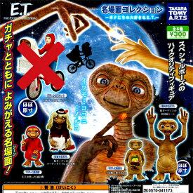 タカラトミーアーツ E.T. THE EXTRA TERRESTRIAL 名場面コレクション -ボクたちの大好きなE.T.- 【自転車】 抜き 4種セット
