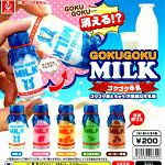 ゴクゴク牛乳全5種