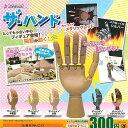 Jdream hand