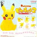 Kitan-pt-pikachu2