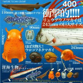 いきもん ネイチャーテクニカラー MONO PLUS 深海生物 ボールチェーン&マグネット【リュウグウノツカイ】【シーラカンス】抜き☆6種セット★