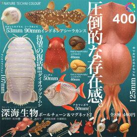 いきもん ネイチャーテクニカラー MONO PLUS 深海生物 ボールチェーン&マグネット2 5種アソートセット