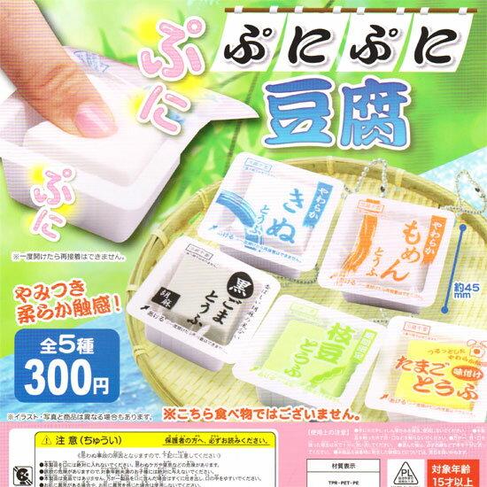 ジング ぷにぷに豆腐 ☆全5種セット★