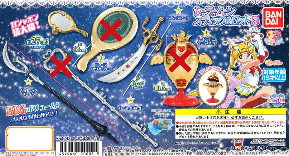 バンダイ 美少女戦士セーラームーン スティック&ロッド5 2種アソートセット