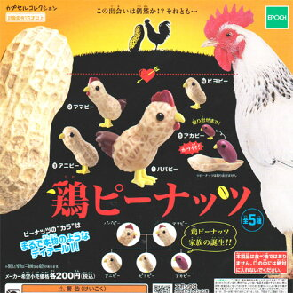 Epoch capsule collection chicken peanut ☆ 5figure set ★