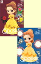 Q posket Disney Characters -Belle- ☆【ベル】★ 全2種セット