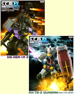 GUNDAM series S.C.M. All two kinds of special creative model MSV1 sets