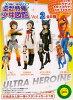 万代超女主角幻想科幻女孩指南下册另一个版本设置的 4